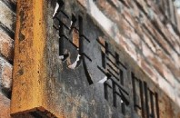 香港と広東のアート特集6・広東アートスポット
