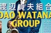渡辺貞夫がライブ「SUNDAY JAZZ GALA」を九龍塘で開催