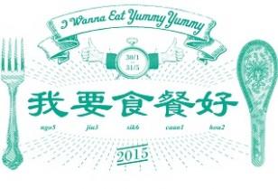 香港人シェフ6人による「ローカル食 展覧会」が炮台山で開催