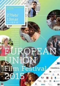 EU映画祭2015
