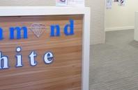 ホワイトニング専門スパ「Diamond White Teeth Spa Centre」 中環(セントラル)