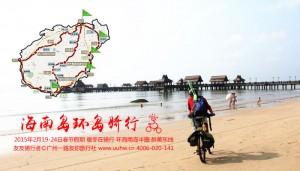 海南島サイクリング!