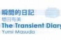 増田有美の個展「THE TRANSIENT DIARY」がセントラルで開催
