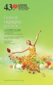 香港藝術節(香港アートフェスティバル)