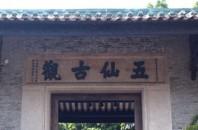 広州の時代を感じる「五仙観(五仙古観)」広州市恵福西路