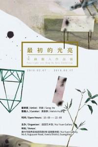 Song He氏の作品展 最初的光亮