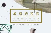 中国広州でSong He氏が個展「最初的光亮」を開催