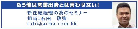 Aoba 新任総経理の為のセミナー
