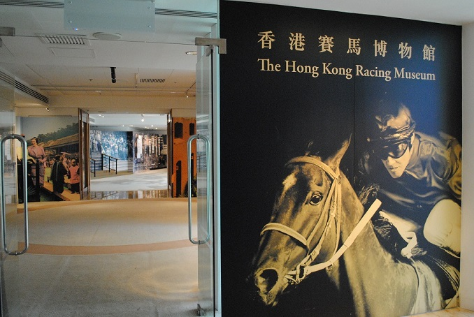 香港競馬博物館(The Hong Kong Racing Museum)入り口