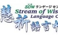 「フラワーショー 花展に関する」SOWランゲージセンターの広東語講座