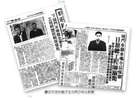 藤沢の死を報ずる当時の地元新聞
