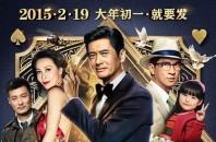 香港コメディ映画続編「澳门风云2」が公開予定