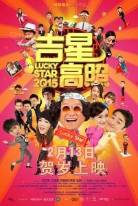 香港コメディー映画 吉星高照2015