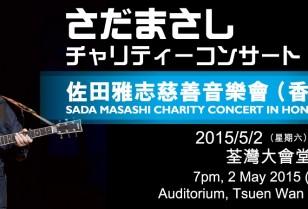 さだまさし香港チャリティーコンサート!荃灣(チュンワン)で開催