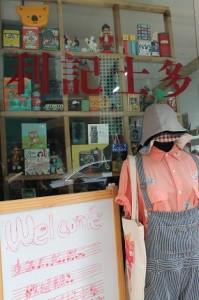 Lee Kee Store(利記士多)