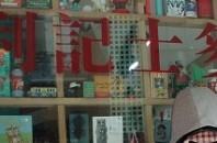アンティーク雑貨がある香港ローカルショップ Lee Kee Store(利記士多)湾仔(ワンチャイ)