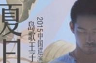 地上で最も優しい歌声「中 孝介(あたり こうすけ)」広州・深センツアー