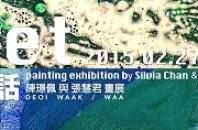 シルビアとジェシカのデュエット絵画展示会「PubArt Gallery」セントラル