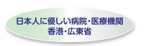 日本人に優しい病院・医療機関、香港・広東省