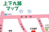 食いしん坊天国「上下九路」広州市荔湾区で食べ歩き