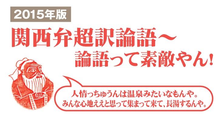 2015年版 関西弁超訳論語