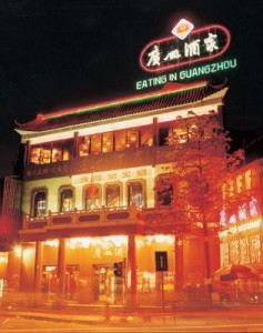 広州酒家2