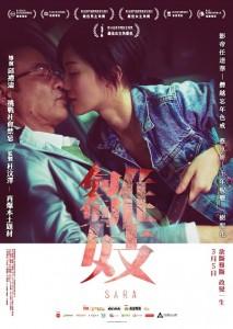 香港映画 SARA