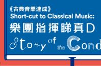指揮者Yip Wing-sie氏の音楽講義「Story of the Conductor」香港大学