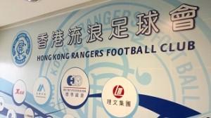 香港プレミアリーグ