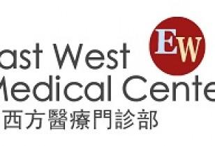 開設10周年キャンペーン「イーストウェストメディカルセンター」広州市天河区