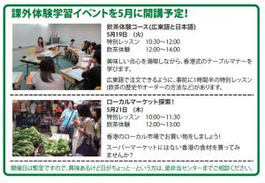 課外体験学習イベントを5月に開講予定