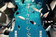 香港映画「INSANITY」公開