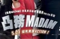 PPWおすすめアクションコメディ映画「凸務MADAM-SPY」