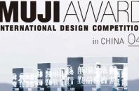 入賞作品展示会「MUJI Award Exhibition」セントラル