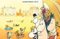 フィンランド映画「ムーミン南の海で楽しいバカンス」公開!