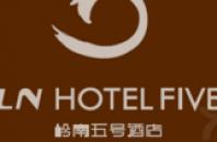 嶺南伝統文化のホテル「広州嶺南五号酒店(LNHotel Five)」広州市越秀区