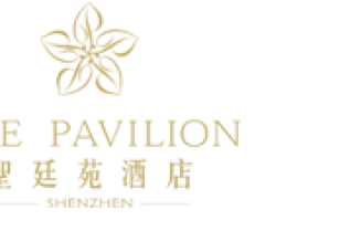 5A級中国グリーンホテル「ザ・パビリオンホテル深セン」深セン市福田区