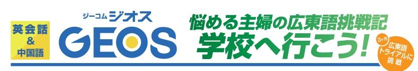 GEOS 悩める主婦の広東語挑戦記