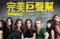 PPWおすすめアカペラコメディ映画続編「Pitch Perfect 2」