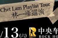 香港の有名歌手「チェット・ラム」中国本土初のコンサートツアー