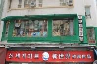 香港にもある雑貨の不思議空間「文化屋雑貨店」尖沙咀(チムサーチョイ)