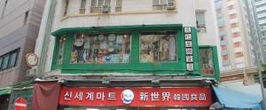 文化屋雑貨店 香港尖沙咀