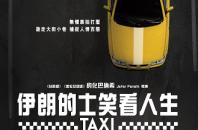 PPWおすすめ映画「TAXI」ベルリン国際映画祭金熊賞受賞作品
