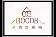 自然に囲まれた雑貨店「Oh Goods(好物雜貨店)」大澳(ダイオー)