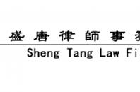 中国の独占禁止法。広東盛唐法律事務所