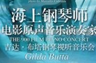 イタリア人ピアニスト「ギルダ・ブッダ」厳選映画サウンドトラックを深センで演奏!
