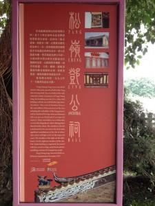 松嶺鄧公祠についての説明が書かれた看板