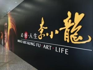 武・藝・人生―李小龍