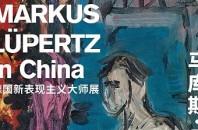 現代ドイツ芸術「芸術家マルクス・リュペルツの個展」広州で開催