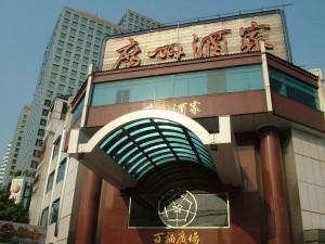 広州酒家(体育東路店)